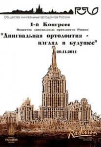 Конгресс общества лингвальных ортодонтов России