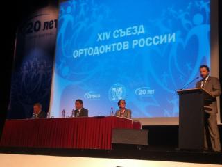Съезда Ортодонтов России 2012